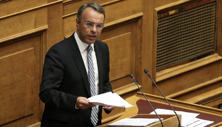 Grreek PM names scholar to finance job