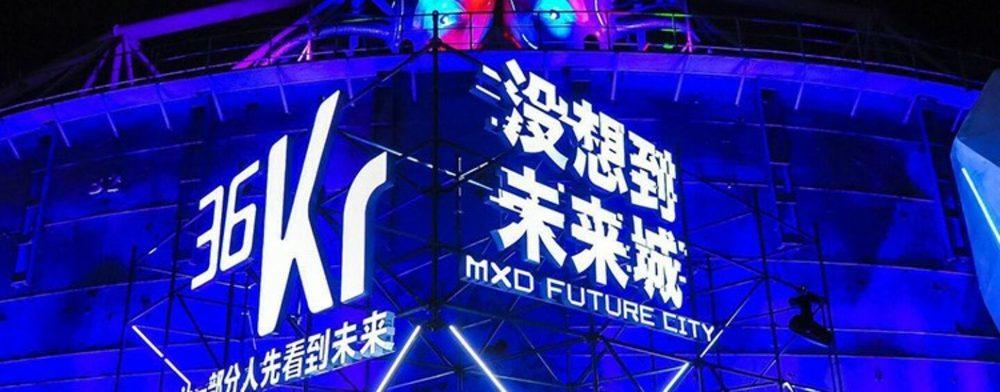 http://www.thestandard.com.hk/breaking-news/section/1/136753/Online-media-publisher-36KR-cuts-Nasdaq-offer-deal-size-to-US$22m