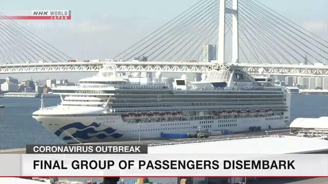 http://www.thestandard.com.hk/breaking-news/section/4/142350/Third-group-of-Diamond-Princess-passengers-disembark
