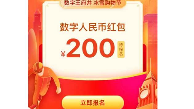 https://www.thestandard.com.hk/breaking-news/section/2/165175/Beijing-offers-digital-currency-of-200-yuan-each-to-50,000-in-trial