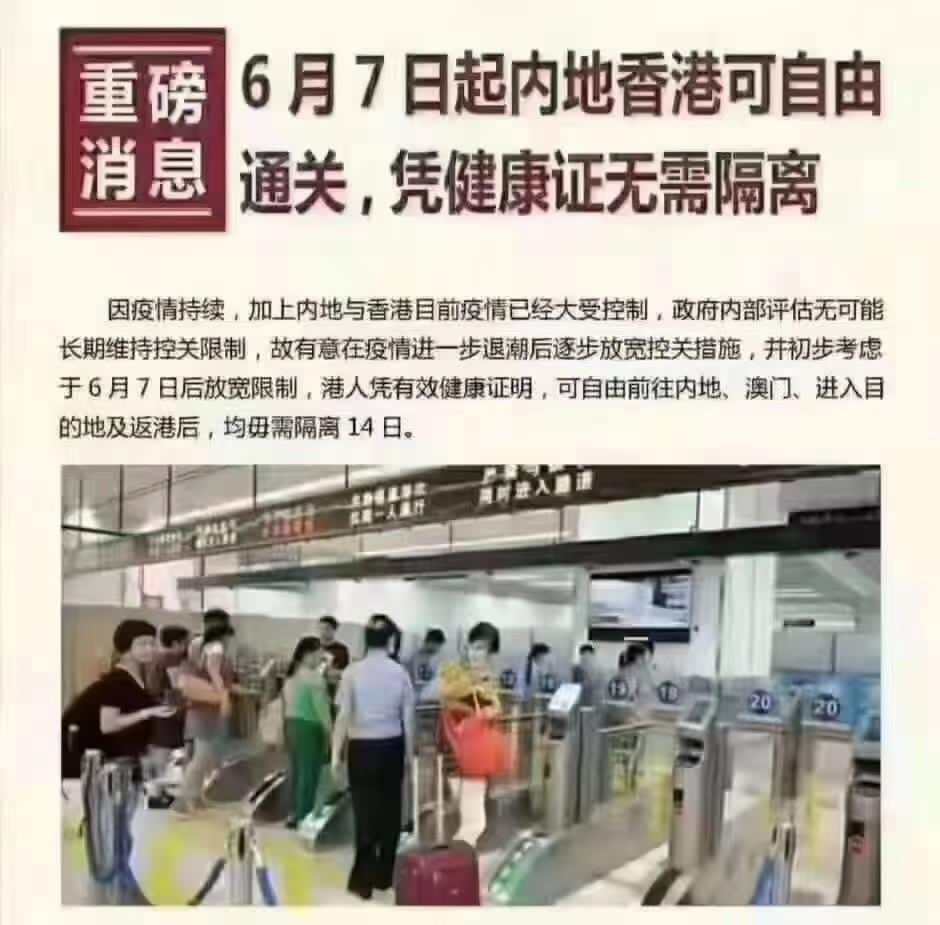 https://www.thestandard.com.hk/breaking-news/section/4/167839/Citizens-warned-against-border-reopening-fake-news