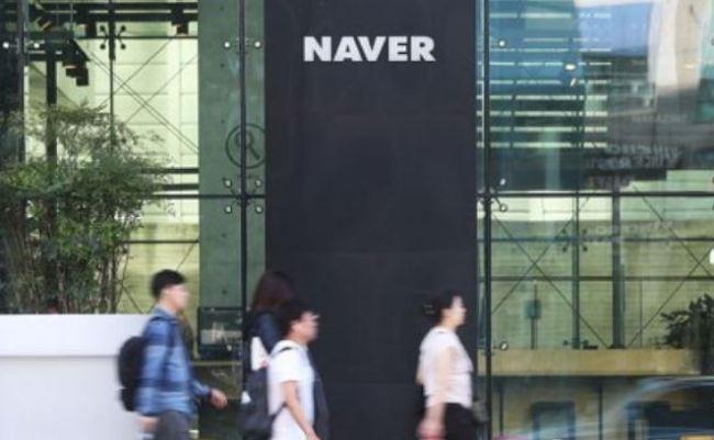Naver`s headquarters in Pangyo, Gyeonggi province, in South Korea.