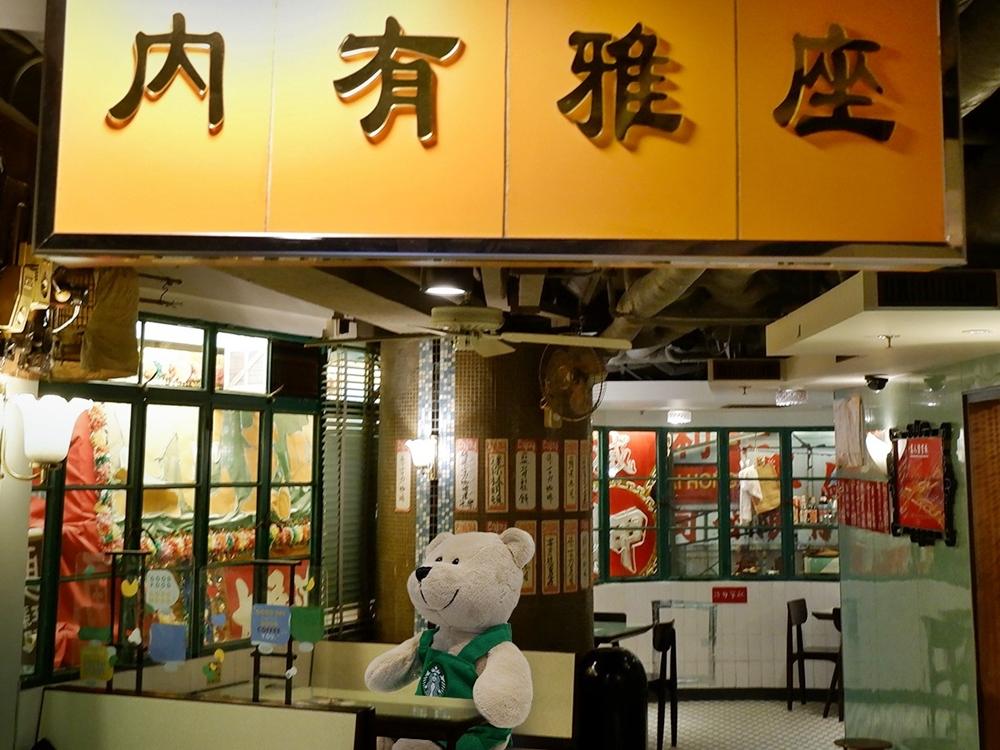 Themed Starbucks selling pineapple bun to close next month. (Starbucks Hong Kong fb)