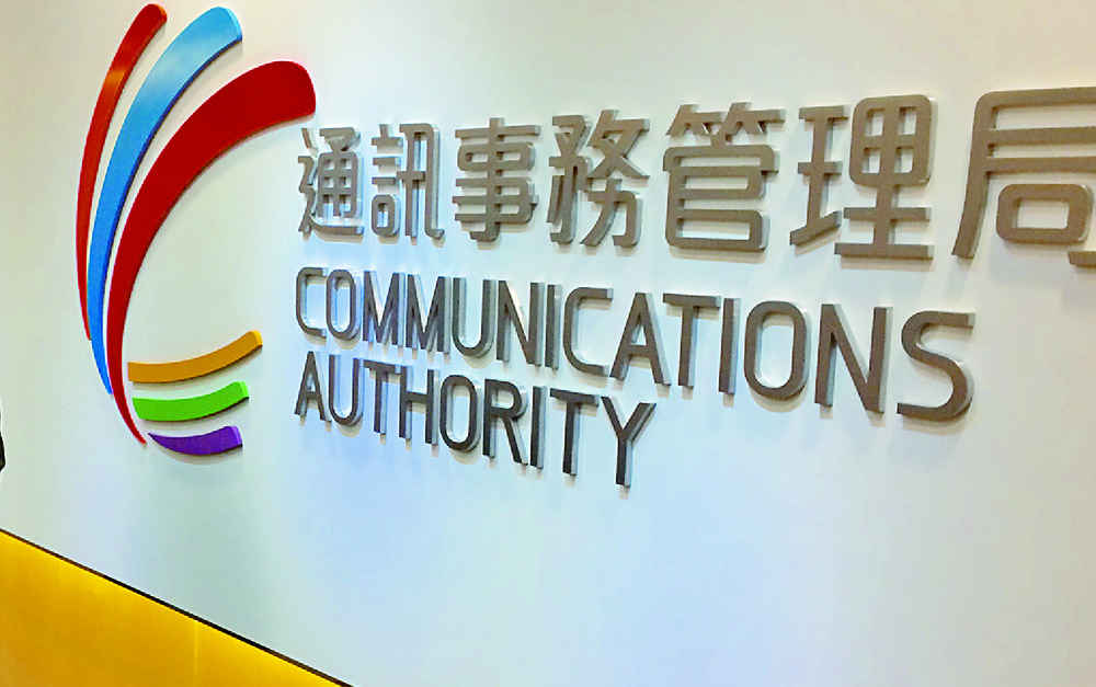 http://www.thestandard.com.hk/section-news/section/2/212534/Four-operators-win-5G-spectrum