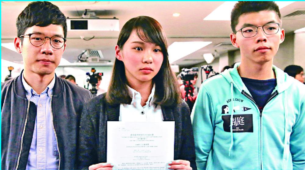 Nathan Law, Agnes Chow and Joshua Wong.