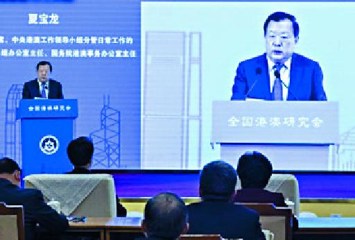 Xia Baolong delivers his keynote speech.