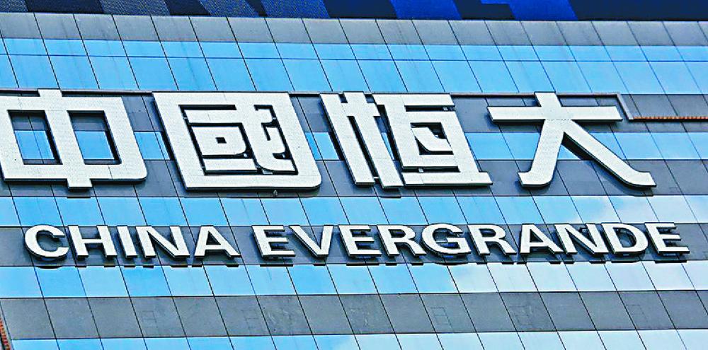 https://www.thestandard.com.hk/section-news/section/2/231421/Banks-close-doors-on-Evergrande